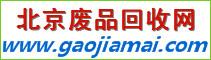 北京怀柔回收网